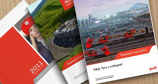 Information disclosure and reporting policy of Russian Railways